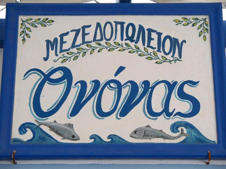 Mezedopoleio O Nonas Andros island