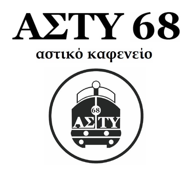 Asty 68 restaurant