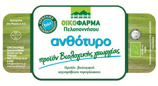 """Ecofarm"" Organic and ""Mainalon"" Products"