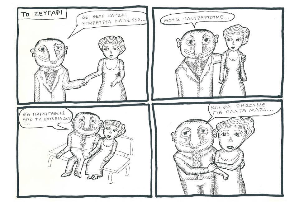 Stavroula Papadaki comics.