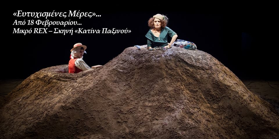 Happy days  by Samuel Beckett/Νational Theatre of Greece