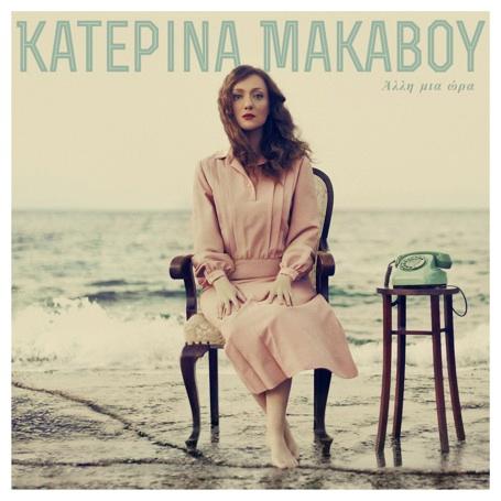 Κaterina Makavou songwriter-singer