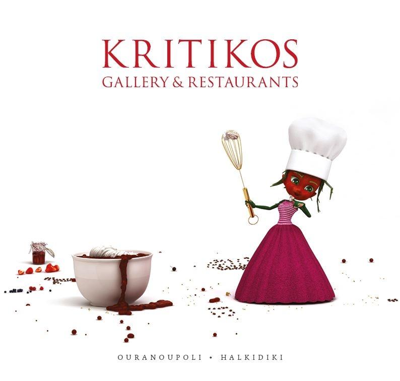 Kritikos Restaurant -Xalkidiki
