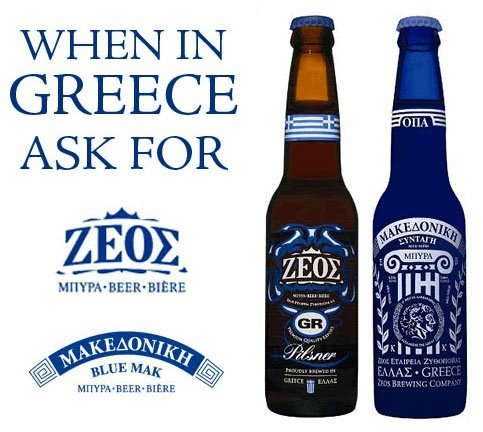 ZEOS Brewing Company