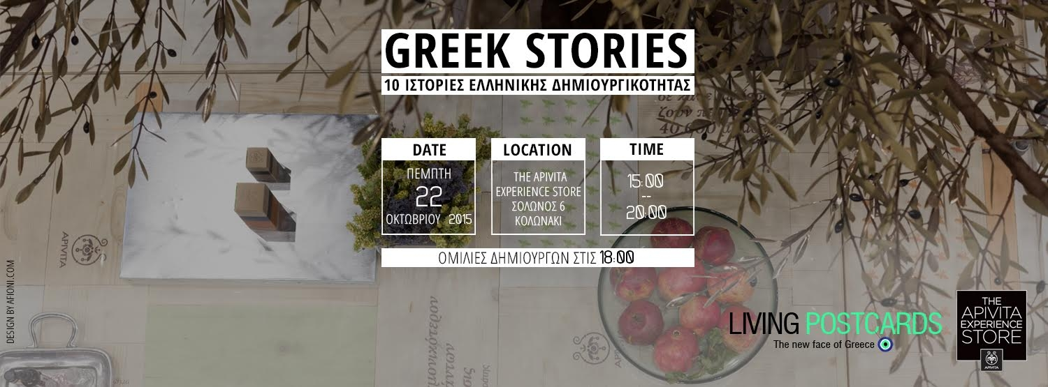 ''10 Greek Stories of Creativity'' by Living Postcards and ''Apivita''.